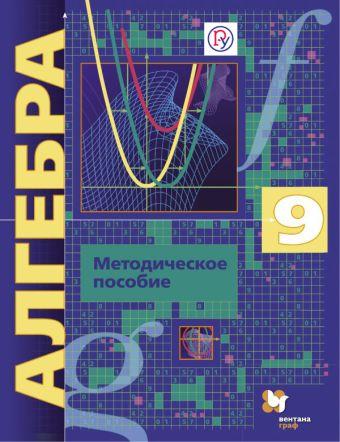 Алгебра (углубленное изучение). 9 класс. Методическое пособие. Буцко Е.В., Мерзляк А.Г., Полонский В.Б.