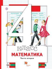 Математика. 4кл. Учебник Ч.2. обложка книги