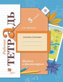 Литвиненко С.В. - Думаем и фантазируем. 3кл. Рабочая тетрадь. обложка книги