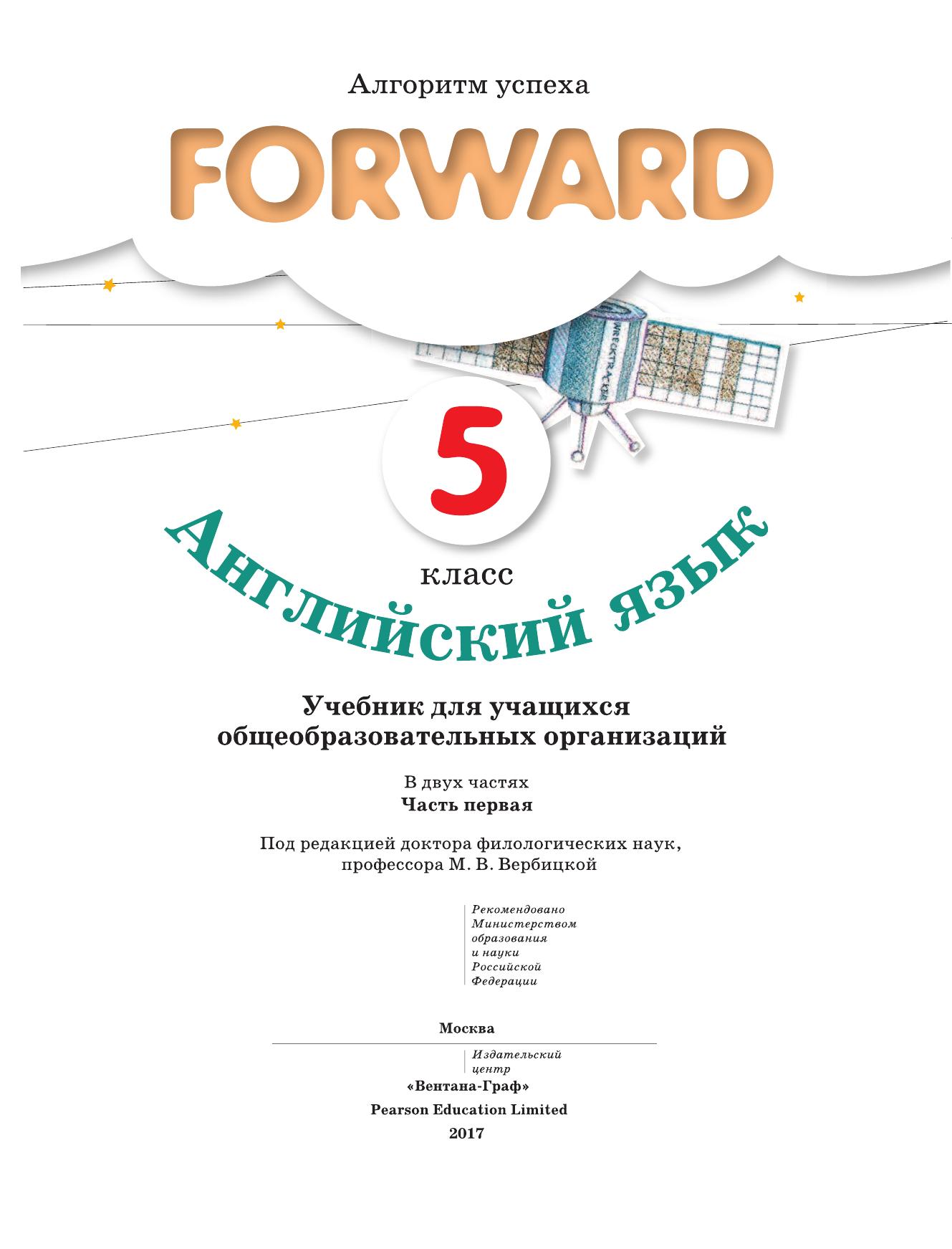 Forward вербицкая 5 класс гдз учебник