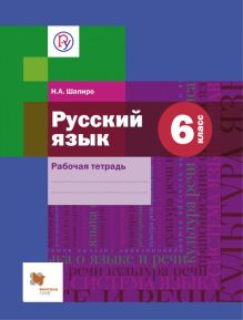 Шапиро Н.А. - Русский язык. 6кл. Рабочая тетрадь. обложка книги