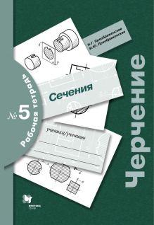 Черчение. Сечение. 7-9кл. Рабочая тетрадь № 5. обложка книги