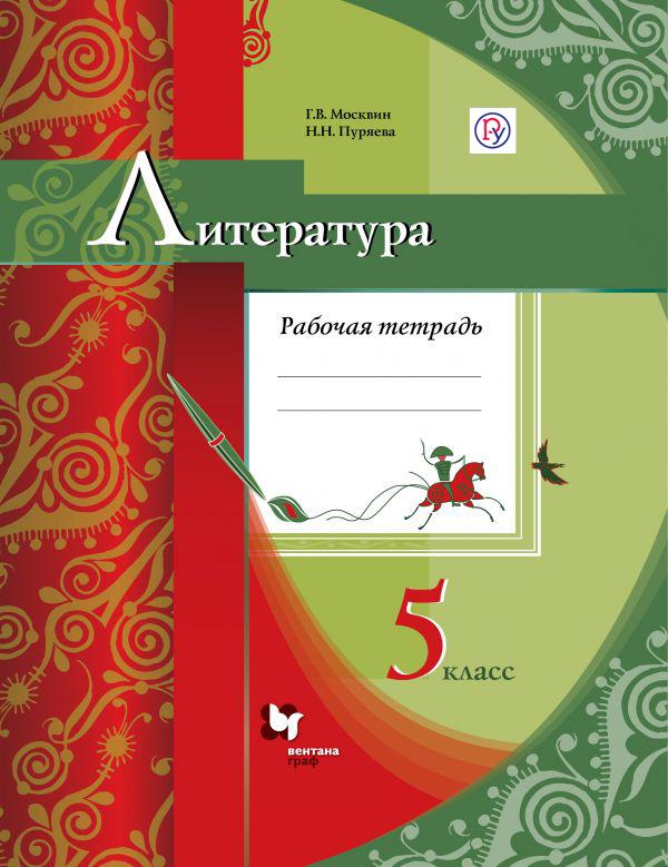 Литература. 5кл. Рабочая тетрадь. ( Москвин Г.В., Пуряева Н.Н.  )