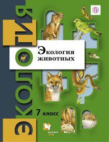 Бабенко В.Г., Богомолов Д.В., Шаталова С.П. - Экология животных. 7кл. Учебное пособие. обложка книги