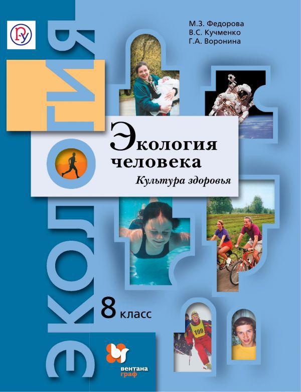 Экология человека. Культура здоровья. 8кл. Учебное пособие.