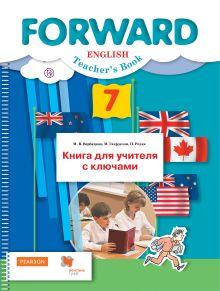 Английский язык. 7 класс. Книга для учителя с ключами