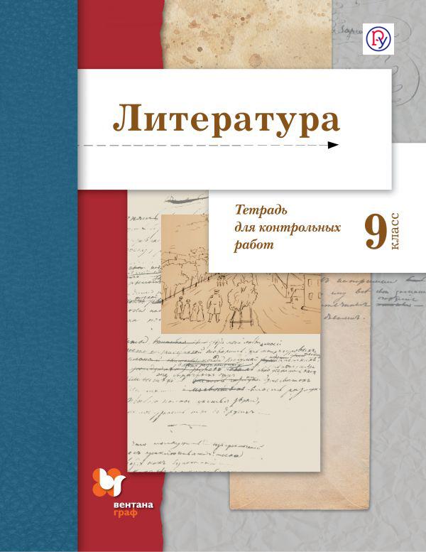 Литература. 9 класс. Тетрадь для контрольных работ ( Ланин Б. А.  )