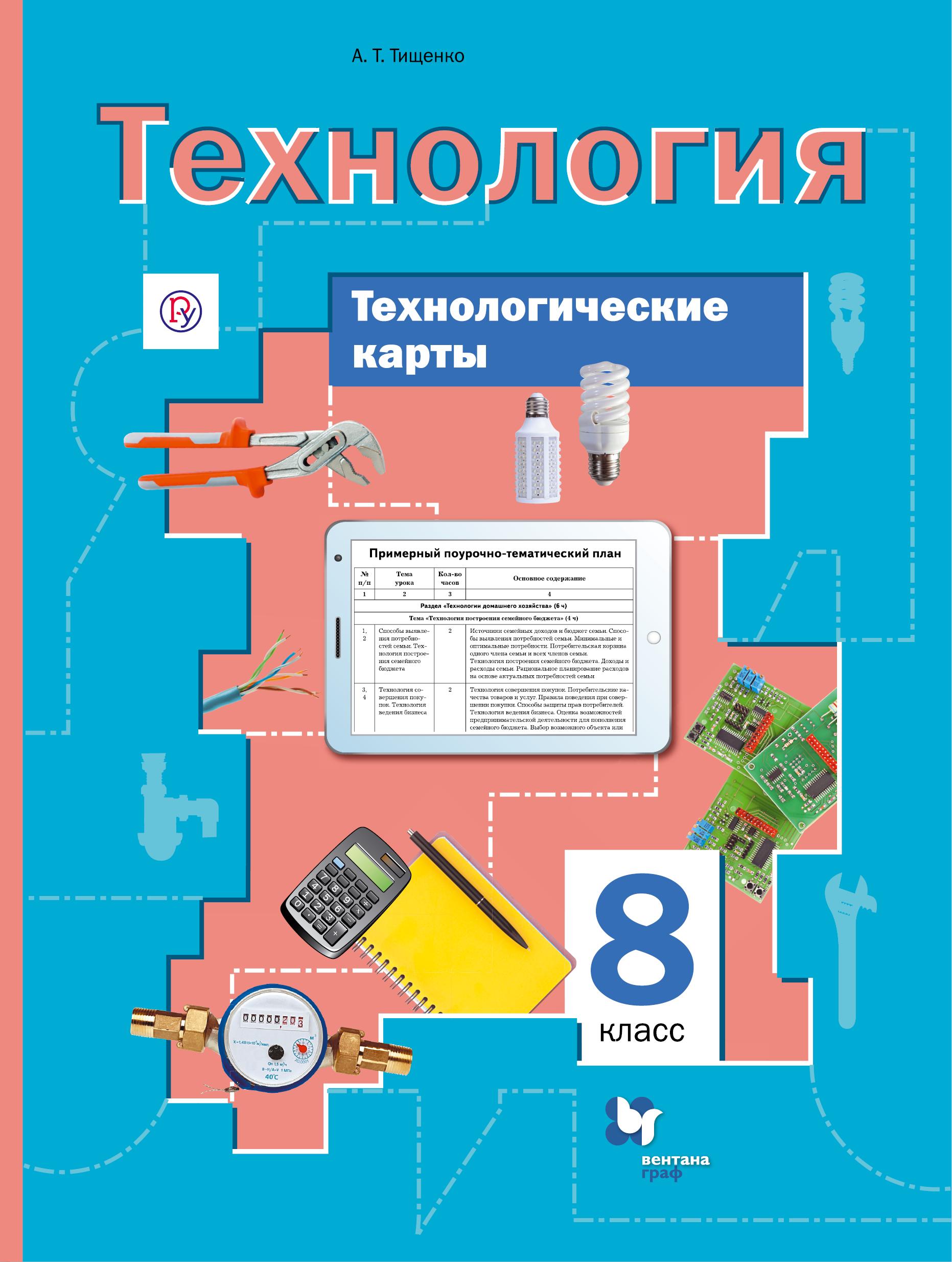 Технологические карты к урокам технологии. 8 класс. Методическое пособие. ( Тищенко А.Т.  )