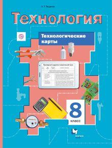 Технологические карты к урокам технологии. 8 класс. Методическое пособие.