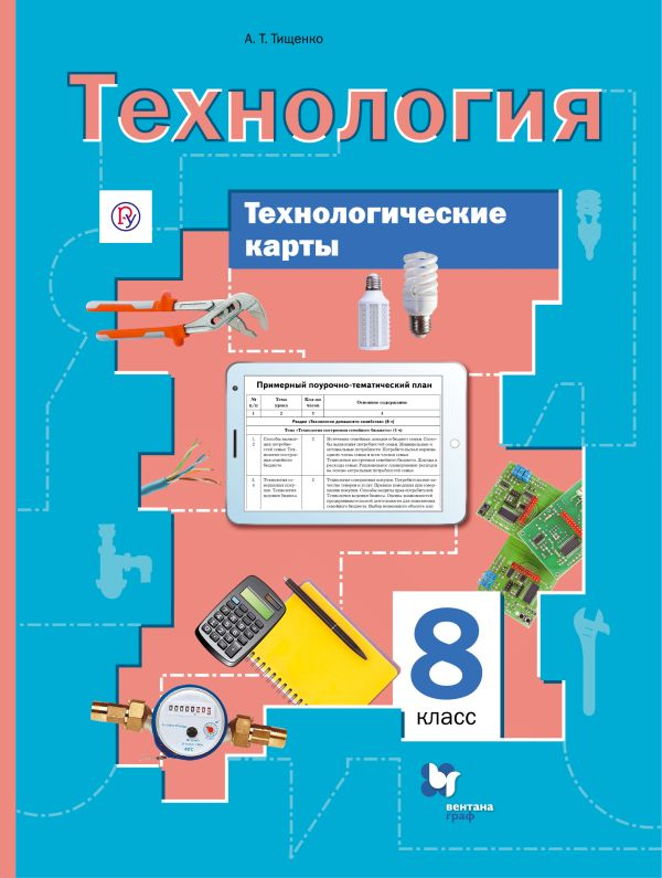 Технологические карты к урокам технологии. 8 класс. Методическое пособие. Тищенко А.Т.