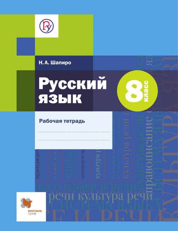 Русский язык. 8 класс. Рабочая тетрадь ( Шапиро Н.А.  )