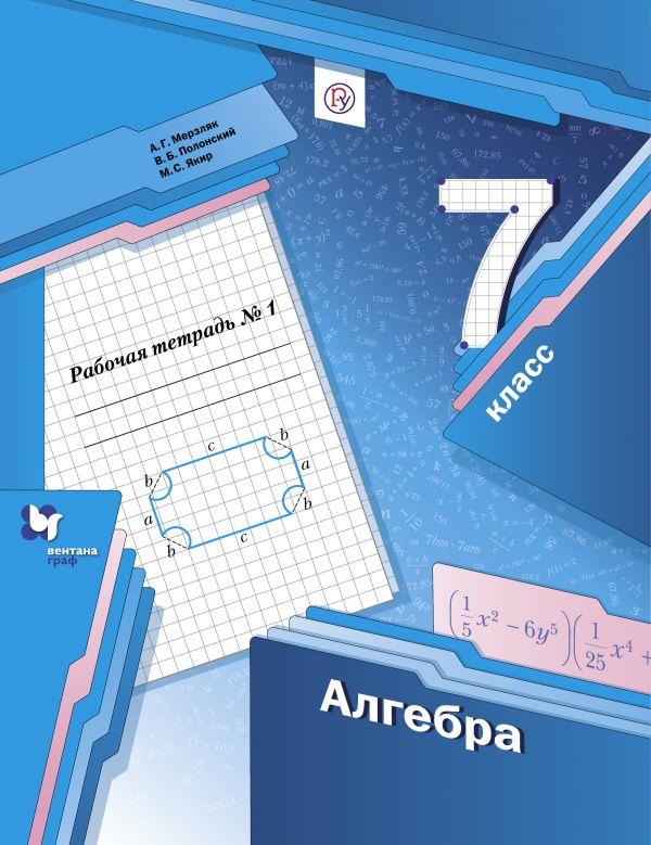 Алгебра. 7 класс. Рабочая тетрадь. 1 часть. ( Мерзляк А.Г., Полонский В.Б., Якир М.С.  )
