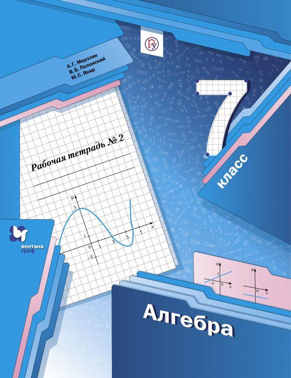 Мерзляк А.Г., Полонский В.Б., Якир М.С. Алгебра. 7 класс. Рабочая тетрадь. 2 часть.