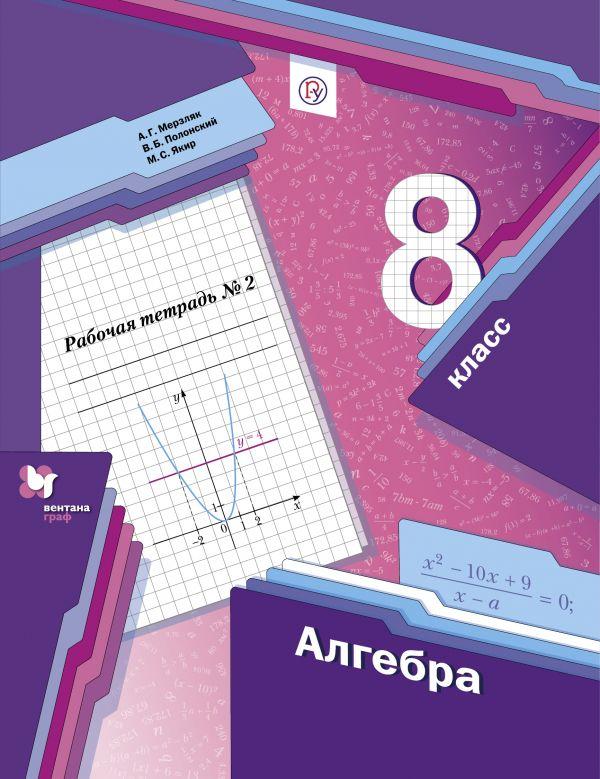 Алгебра. 8 класс. Рабочая тетрадь. 2 часть. - страница 0