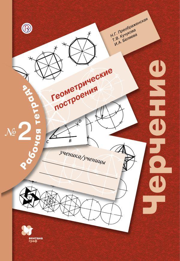 Черчение № 2. Геометрические построения. 7-9кл. Рабочая тетрадь. - страница 0