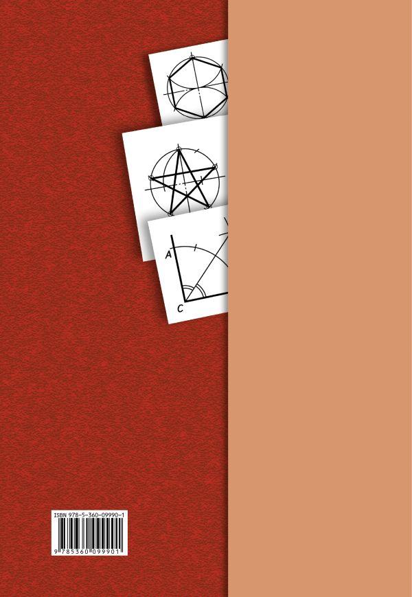 Черчение № 2. Геометрические построения. 7-9кл. Рабочая тетрадь. - страница 5