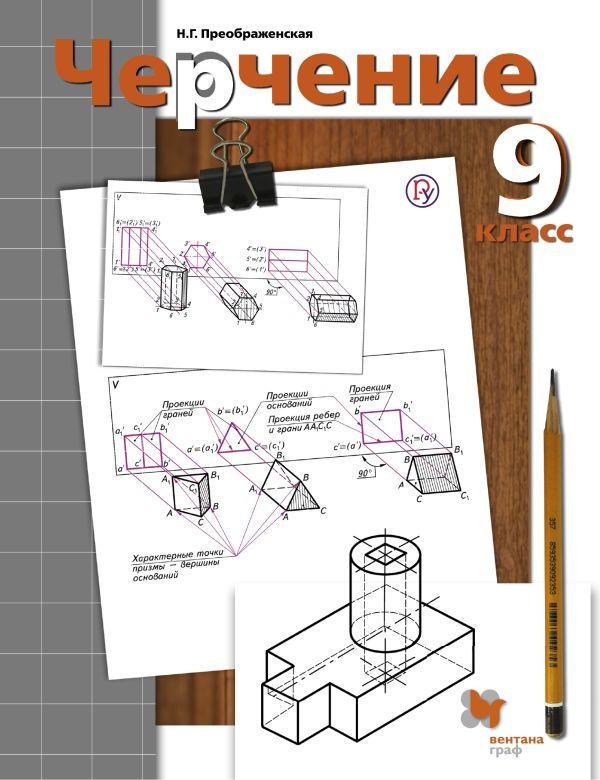 Черчение. 9кл. Учебное пособие - страница 0