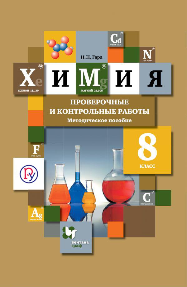 Химия. 8 класс. Проверочные и контрольные работы. Учебно- методическое пособие ( Гара Н.Н.  )