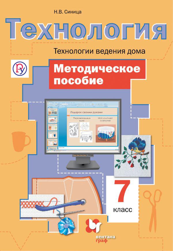 Технология. Технологии ведения дома. 7кл. Методическое пособие. ( Синица Н.В.  )