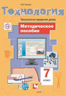 Синица Н.В. - Технология. Технологии ведения дома. 7кл. Методическое пособие. обложка книги