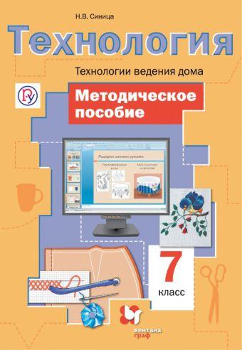 Технология. Технологии ведения дома. 7кл. Методическое пособие. Синица Н.В.
