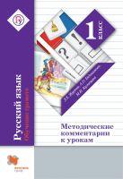 Русский язык. Обучение грамоте. 1 класс. Методичесие комментарии к урокам. Пособие для учителя
