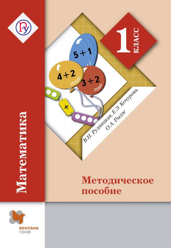 Математика. 1кл. Методическое пособие. ( Рудницкая В.Н., Кочурова Е.Э., Рыдзе О.А.  )