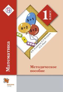 Математика. 1кл. Методическое пособие.