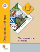Окружающий мир. 1-2кл. Методическое пособие. Изд.2