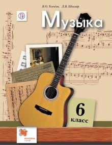Музыка. 6класс. Учебник.