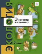 Бабенко В.Г., Богомолов Д.В., Шаталова С.П. - Экология животных. 7кл. Учебное пособие.' обложка книги