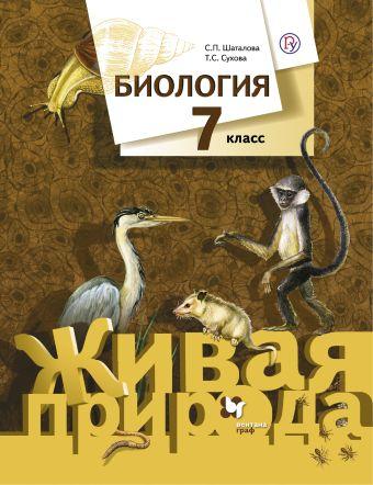 Биология. 7кл. Учебник. Шаталова С.П., Сухова Т.С.