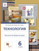 Технология. Технологии ведения дома. 6кл. Учебник. Изд.4