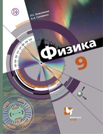 Физика. 9класс. Учебник. Хижнякова Л.С., Синявина А.А.