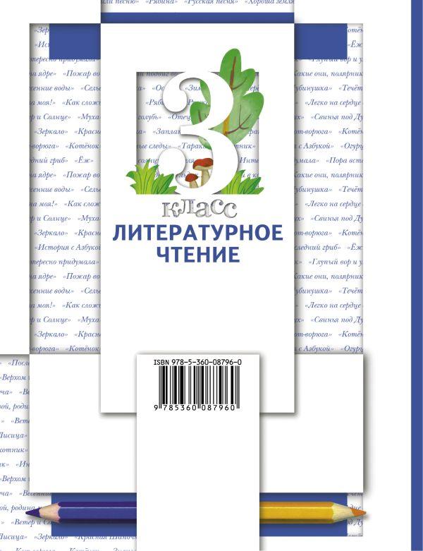 Литературное чтение. 3класс. Учебник. Часть 2 - страница 15