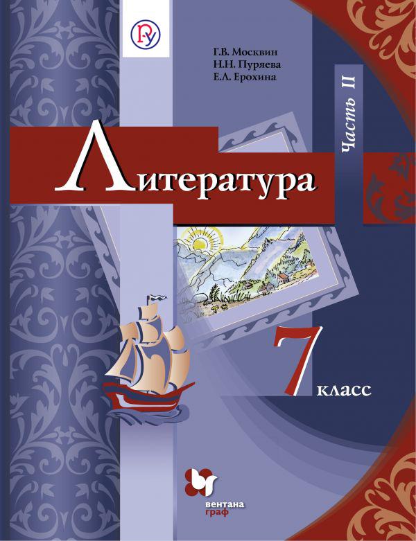 Литература. 7кл. Учебник Ч.2. ( Москвин Г.В., Пуряева Н.Н., Ерохина Е.Л.  )