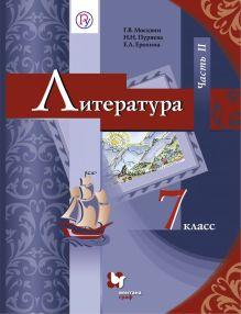 Литература. 7кл. Учебник Ч.2.