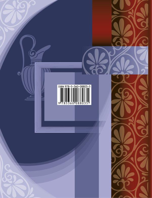 Литература. 7кл. Учебник Ч.1. - страница 13