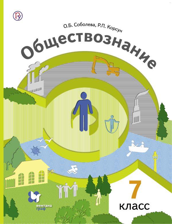 Обществознание. 7кл. Учебник.