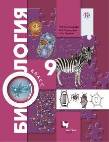 Биология. 9класс. Учебник.