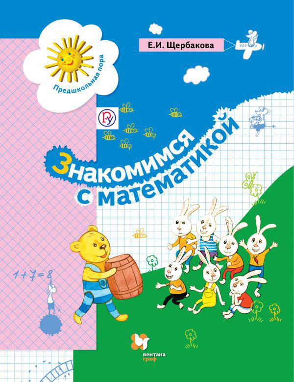 Щербакова Е.И. Знакомимся с математикой. Пособие для дошкольника. Изд.2