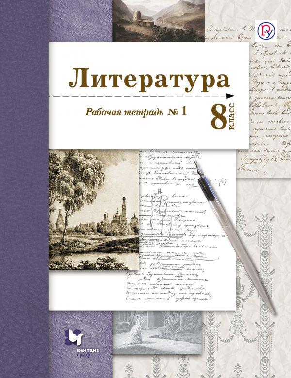 Литература. 8 класс. Рабочая тетрадь. № 1.