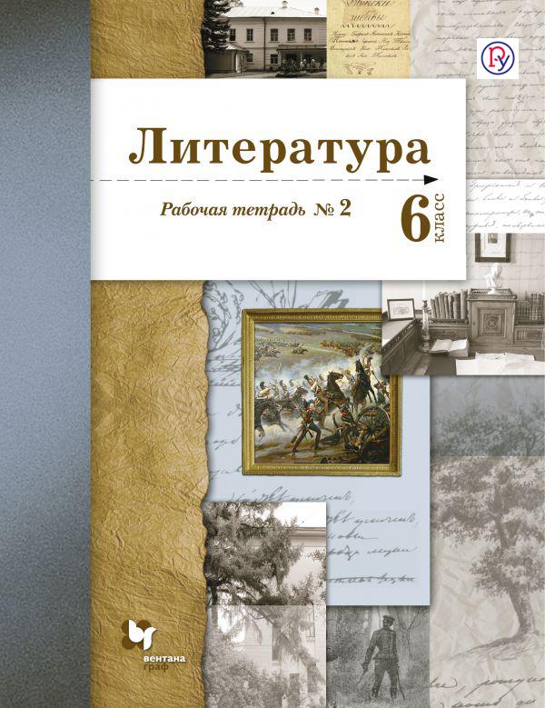 Литература. 6кл. Рабочая тетрадь №2. ( Ланин Б.А., Устинова Л.Ю., Шамчикова В.М.  )