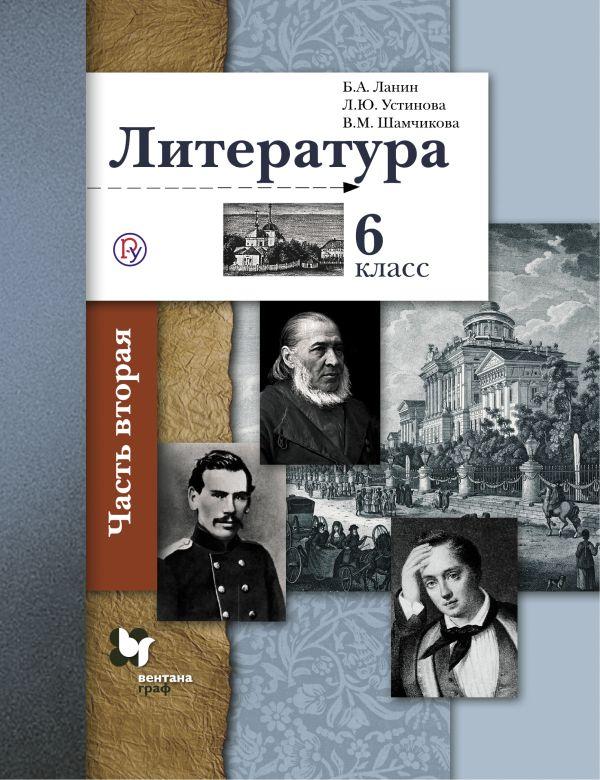 Литература. 6кл. Учебник Ч.2. Изд.3 - страница 0