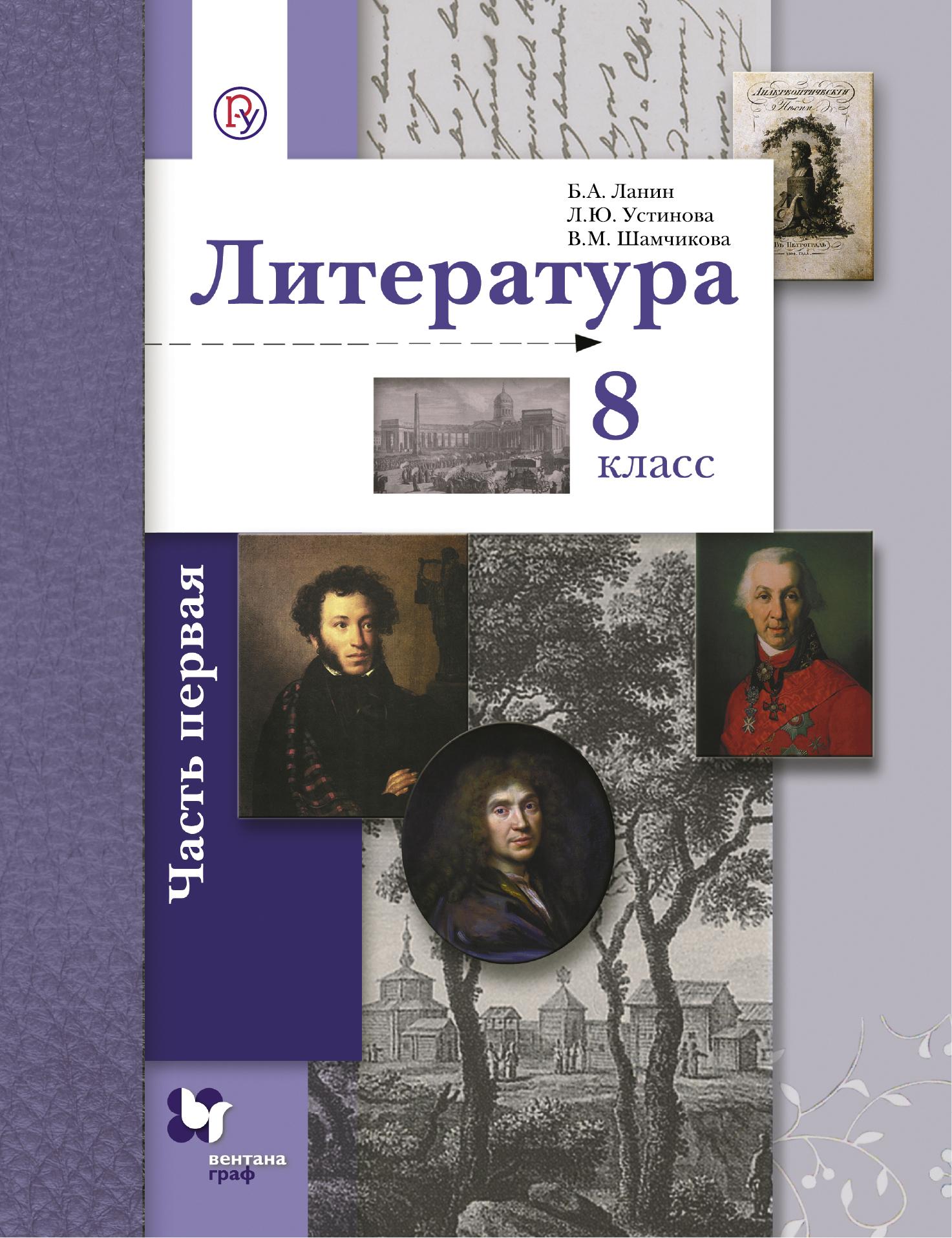 Литература. 8кл. Учебник Ч.1.