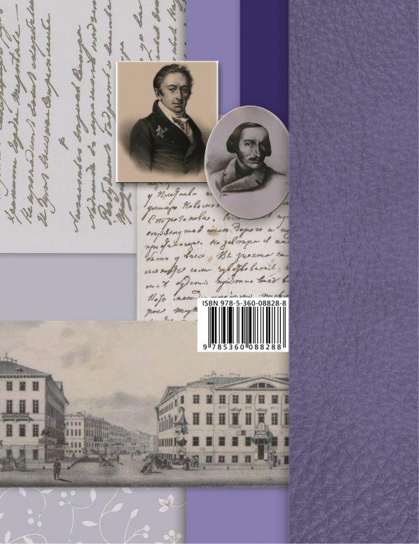 Литература. 8кл. Учебник Ч.1. - страница 17