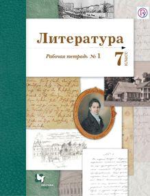 Литература. 7кл. Рабочая тетрадь № 1