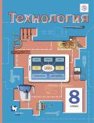 Симоненко В.Д., Электов А.А., Гончаров Б.А. - Технология. 8кл. Учебник.' обложка книги
