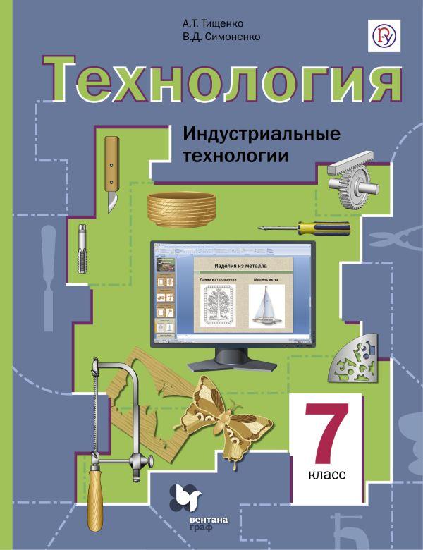 Технология. Индустриальные технологии. 7класс. Учебник. - страница 0