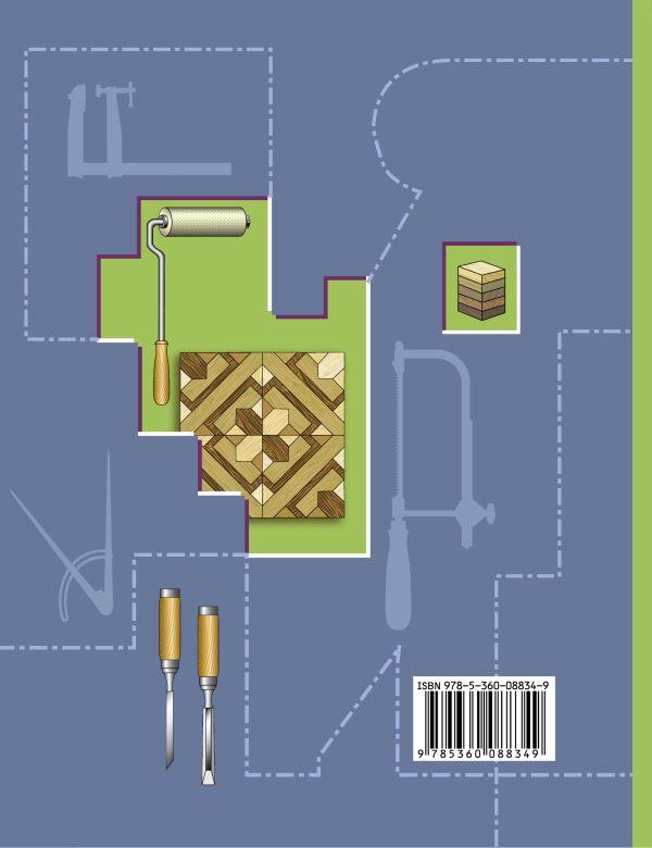 Технология. Индустриальные технологии. 7класс. Учебник. - страница 13